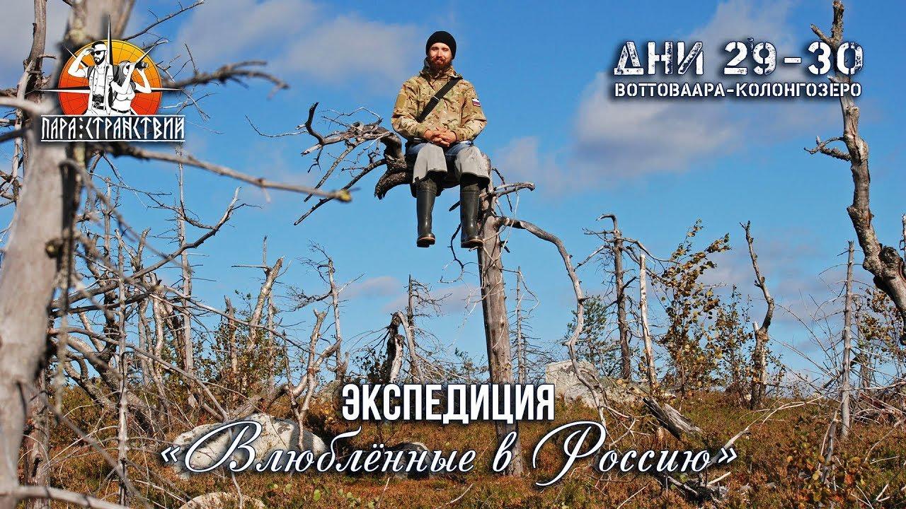 1 год жизни в машине, в путешествии по России.(Дни 29-30)