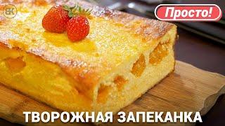 Творожная запеканка с абрикосами Рецепт | Запеканка из творога с фруктами | Татьяна Глаголева