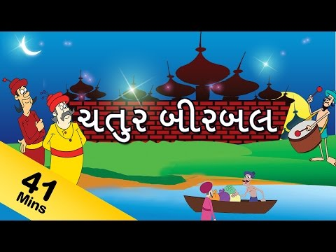 Birbal Stories For Kids in Gujarati | બિરબલ કથાઓ | Akbar and Birbal Gujarati Stories Collection