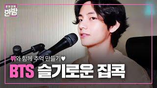 BTS와 함께하는 슬기로운 집콕 생활★ㅣ본격연예 한밤(…
