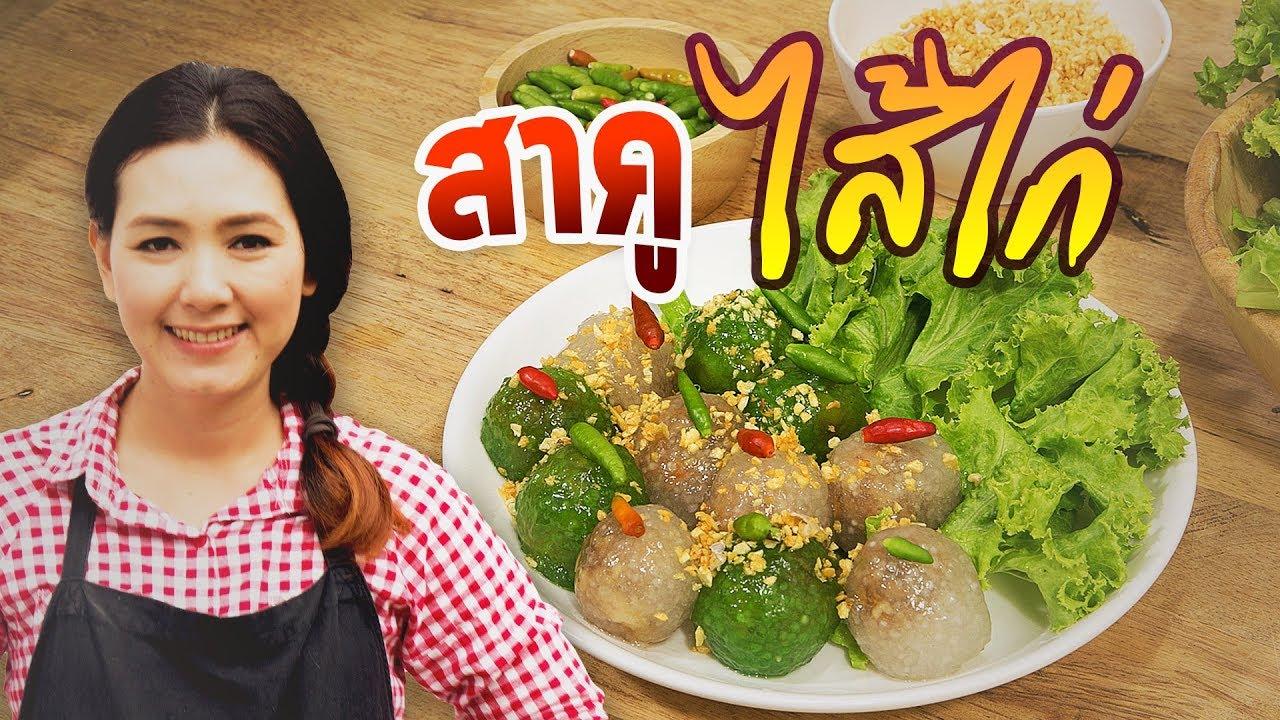 สาคูไส้ไก่ สอนทำอาหารไทย  สูตรละเอียด สอนกวนไส้ให้ปั้นง่าย ทำอาหารง่ายๆ | ครัวพิศพิไล
