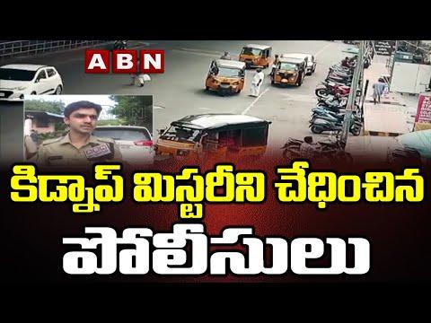 కిడ్నాప్ మిస్టరీని చేధించిన పోలీసులు   ABN Telugu teluguvoice