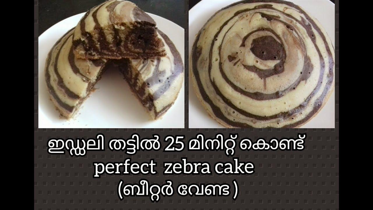 Cake Recipes In Malayalam Video: Zebra Cake Without Oven Recipe In Malayalam