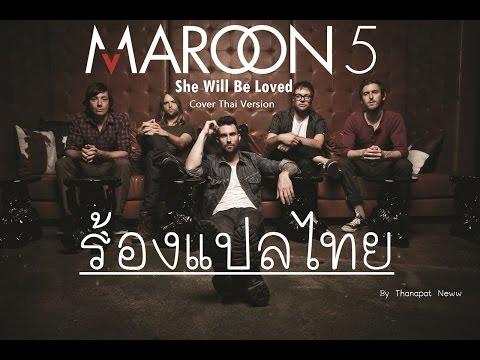 (ร้องแปลไทย) She Will Be Loved - Maroon 5 (Cover Thai Version) By Neww