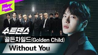 강렬한 퍼포먼스와 금빛 섹시함으로 돌아온 골든차일드🤵    Golden Child _ Without You   수트댄스   Suit Dance
