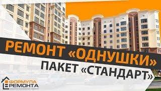 Ремонт «Стандарт» в ЖК Жигулина Роща, г. Симферополь. Отчёт о работе