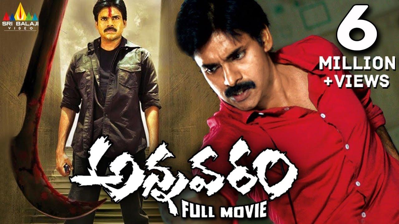Annavaram (అన్నవరం) Full Movie || Pawan Kalyan, Asin || With English Subtitles