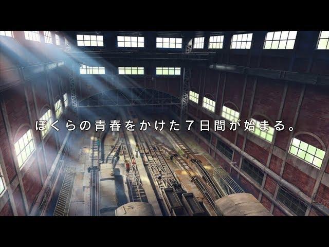 北村匠海&芳根京子『ぼくらの7日間戦争』予告編