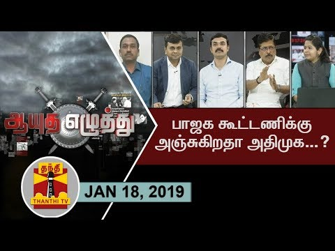(18/01/2019)Ayutha Ezhuthu - Is AIADMK afraid of BJP Alliance..? | Thanthi TV