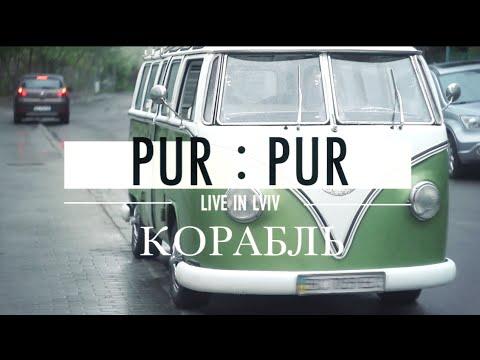 Клип Pur:Pur - Корабль