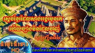 ស្ដេចខ្មែរដែលកសាងអង្គរមុនគេ,នឹងជាស្ដេចច្បាំងមិនដែលចាញ់,Khmer kings build Angkor Wat first,