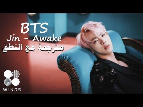 BTS (Jin)- Awake ( ARABIC SUB ) نطق + ترجمة [MV]