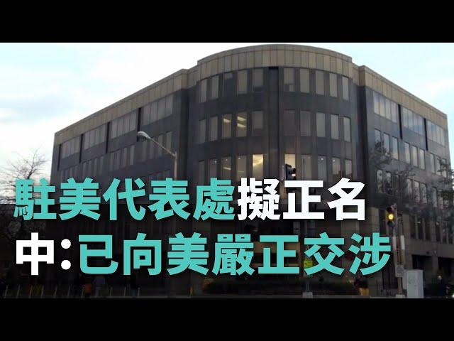 駐美代表處擬正名 中:已向美嚴正交涉【央廣新聞】
