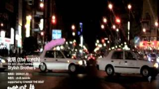 YouTube動画:Stylish Brothers  光明(the torch)PV