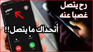 برقم هاتفه فقط اجعله يتصل بك في الحال ! تخاطر سريع ورهيب للغاية telepathy phone number trick