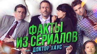 ФАКТЫ ИЗ СЕРИАЛОВ - Доктор Хаус