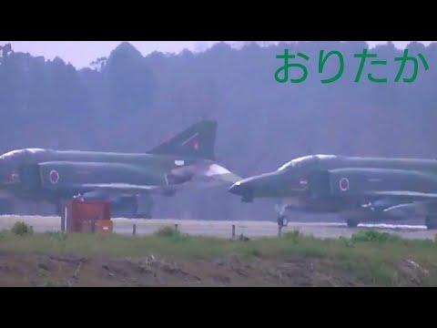RF-4 Phantom Hyakuri Airbase 501SQ takeoff ranway 03R 百里基地離陸