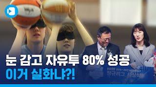 눈 가리고 자유투 성공?!...여농 MVP 박혜진의 엄…