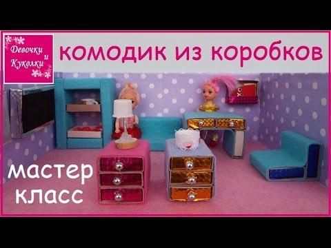 Комодик для кукол из спичечных коробков - Chest of drawers for dolls from matchboxes