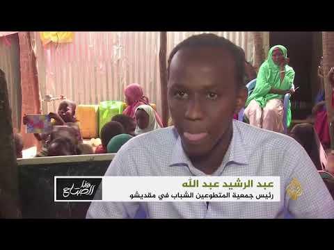 هذا الصباح- مبادرة طلابية لمحو الأمية بالصومال  - نشر قبل 2 ساعة