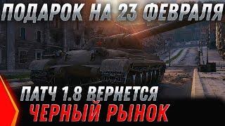 ПОДАРОК НА 23 ФЕВРАЛЯ В WOT 2020 ИМБА СССР! ПАТЧ 1.8 ЧЕРНЫЙ РЫНОК 2.0 имбы за серебро world of tanks