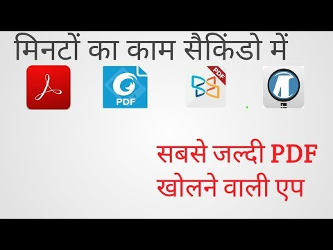 Fastest PDF Reader For Android(HINDI)