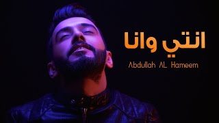 عبدالله الهميم - انتي وانا (النسخه الأصلية) | (Abdullah Alhameem - Ante wana (Official Audio