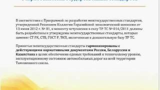 Технический регламент Таможенного союза «Безопасность автомобильных дорог» №014/2011