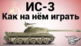 ИС-3 - Как на нём играть