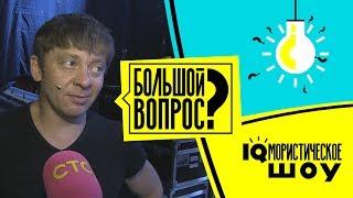 Большой вопрос с «Уральскими Пельменями»