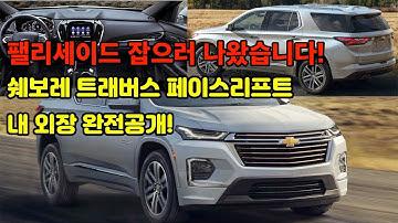 팰리세이드 잡으러 나왔습니다! 쉐보래 트래버스 페이스리프트 실내외 완전공개!