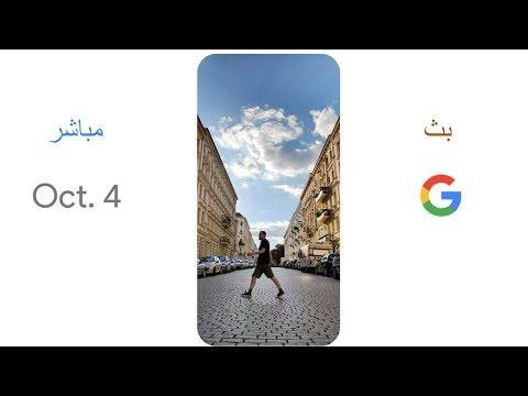 بث مباشر لمؤتمر Made by Google Oct.4 2017 || Google