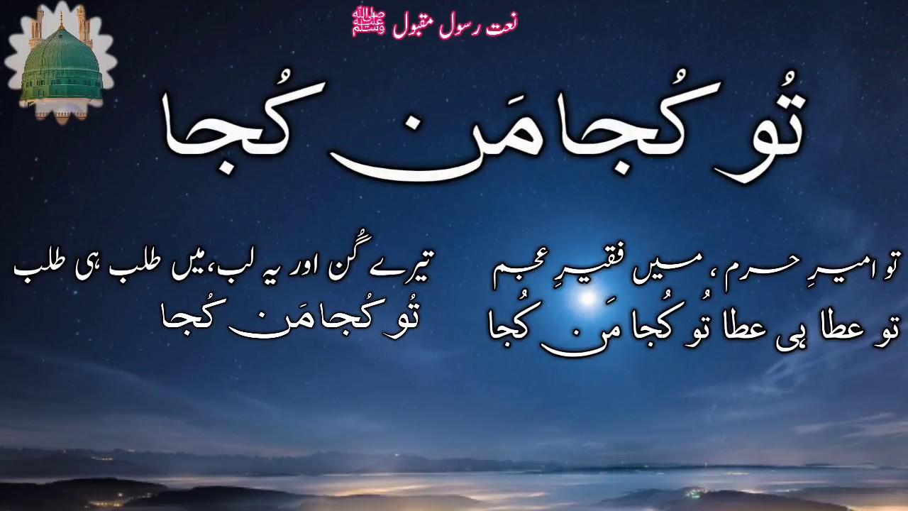 Tu Kuja Man Kuja In Urdu Lyrics Kalam Read By Owais Raza Qadri New Kalam  2018