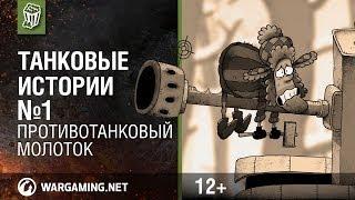 Танковые истории. Эпизод 1 - 'Противотанковый молоток' [World of Tanks]