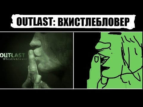 ▼Outlast: whistleblower Сюжет+ концовка
