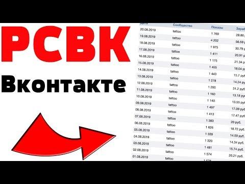 Заработок на паблике в 100 000 подписчиков. РСВК Вконтакте
