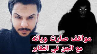 في مقبرة محمد السكران . مواضيع ما خلف الكواليس . وشنو سبب عدم بقائنه بالمقبره