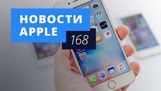 Новости Apple, 168: новые слухи об iPhone 7 и автономность работы на iOS 10