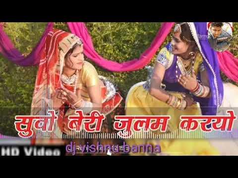 Suvo Beri Julam Kryo।।सुवो बेरी जुल्म करयो New Rajesthani Song Hard+mix Vishnu Banna & Gunjan Dj