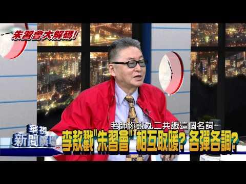 20150504華視新聞廣場:「朱習會」登場 專訪李敖 驚爆內幕-1