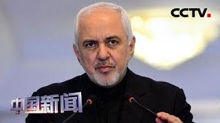 [中国新闻] 伊朗浓缩铀存量突破伊核协议上限 美将继续推动对伊极限施压 | CCTV中文国际