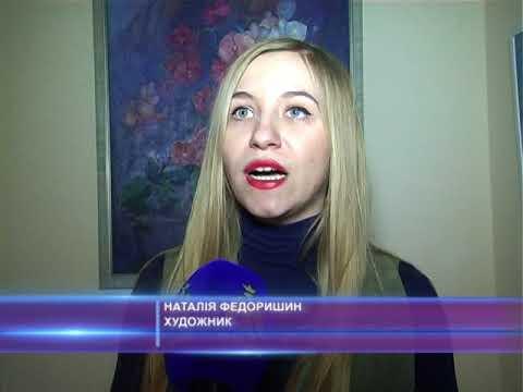 """""""Мішанка"""" Наталі Федоришин"""