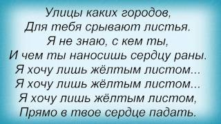Слова песни Людмила Соколова - Знаю