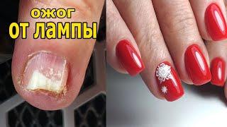 ШОК впервые ВИЖУ СОЖГЛА ноготь В ЛАМПЕ РЕКОНСТРУКЦИЯ ногтя КРАСНЫЙ маникюр РЕМОНТ ногтя