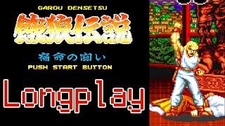 スーパーファミコン版 餓狼伝説~宿命の闘い~ プレイ動画 (アンディ・ボガード) / Fatal Fury: King of Fighters Longplay [SFC/SNES] (60fps)