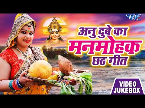 Anu Dubey Special छठ गीत 2018 || Superhit Bhojpuri Chhath Geet 2018 || Video JukeBOX