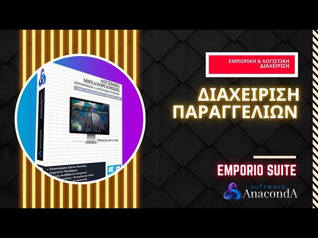 ANACONDA SA - WINDOS | Διαχείριση Παραγγελιών