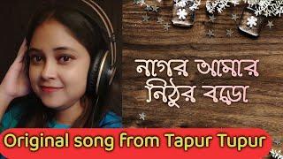 ogo nagor amar mp3 song by original singer Chandrani Patra