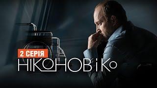 Сериал Никонов и Ко - 2 серия