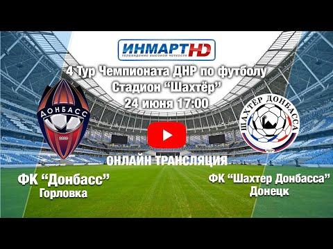 """ФК """"Донбасс"""" (Горловка)-"""